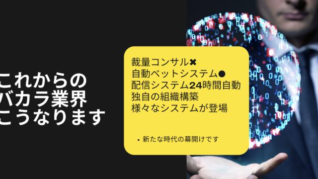 378a6268cf6c3124cae3713d969826d4 640x360 - 『明日バカラ業界オンカジ 業界を変えるプラットフォーム説明動画発表』
