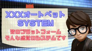 99edb57312cbff86cc1648035a54ff06 320x180 - 『(ここまでやる)XXXシステム決済もチャットも入出金システムも完全無料で提供』
