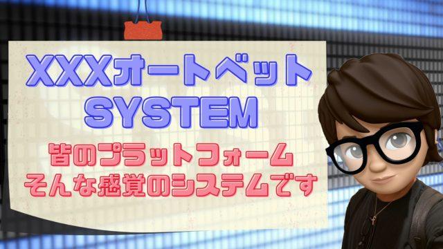 99edb57312cbff86cc1648035a54ff06 640x360 - 『XXXシステムは全てのバカラをする人の可能性を無限に引き出します』