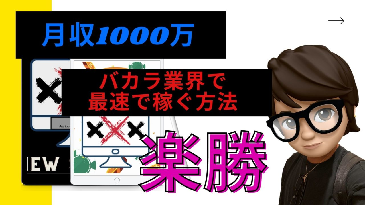 Black and Yellow Modern Social Media Marketing Trends Presentation 1 1280x720 - 『月収1000万はXXXSYSTEMを活用してバカラ業界で稼ぐには?』