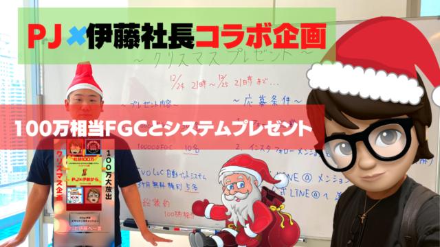 Mobile Technology YouTube Thumbnail 640x360 - 『PJと伊藤から100万相当300名にプレゼント企画詳細』