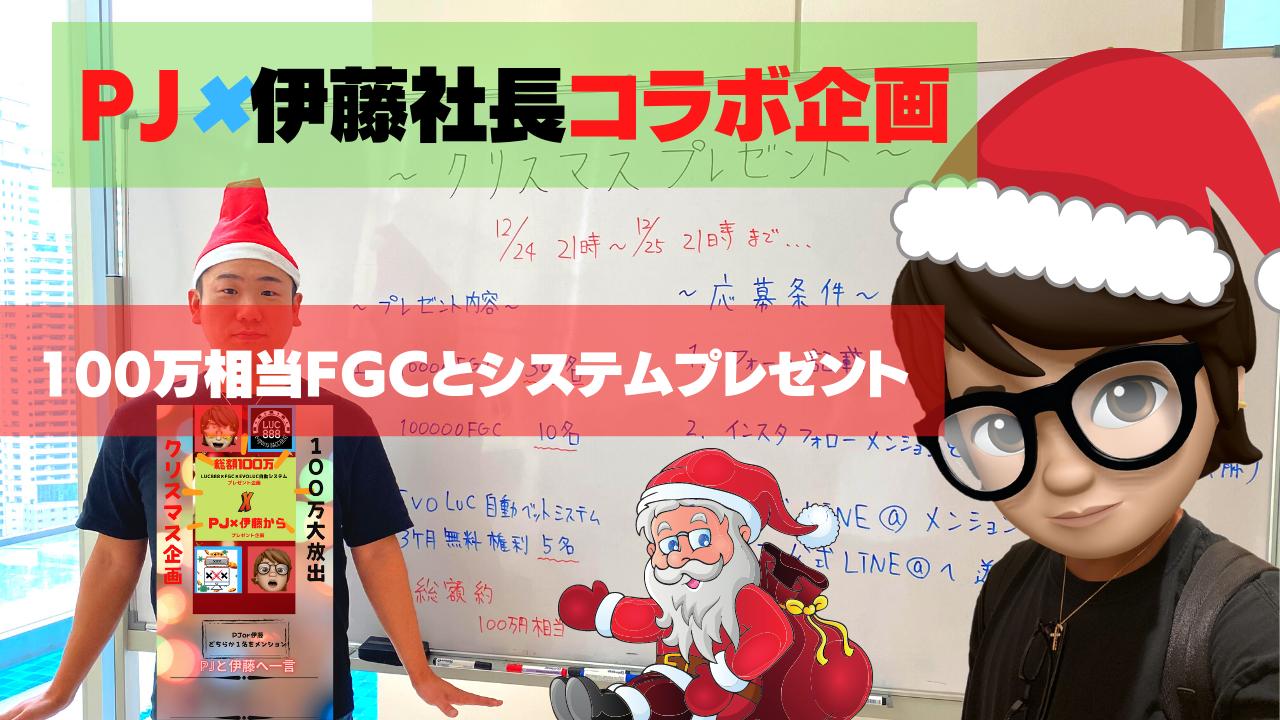 Mobile Technology YouTube Thumbnail - 『PJと伊藤から100万相当300名にプレゼント企画詳細』