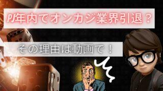 PAPAJUNKIE 320x180 - 『PJが年内でオンカジ業界から引退その理由とは??』