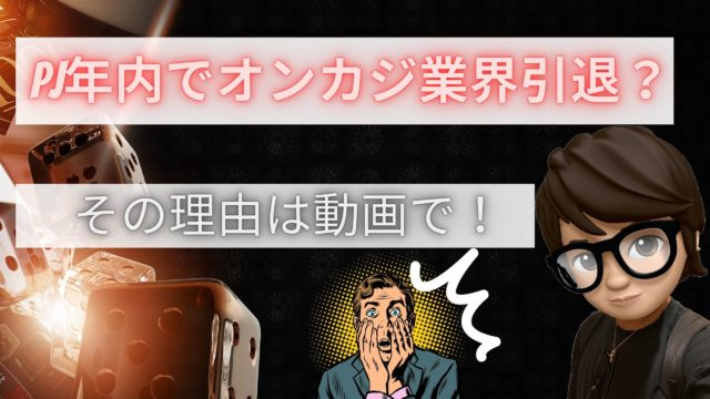 PAPAJUNKIE 640x360 - 『PJが年内でオンカジ業界から引退その理由とは??』