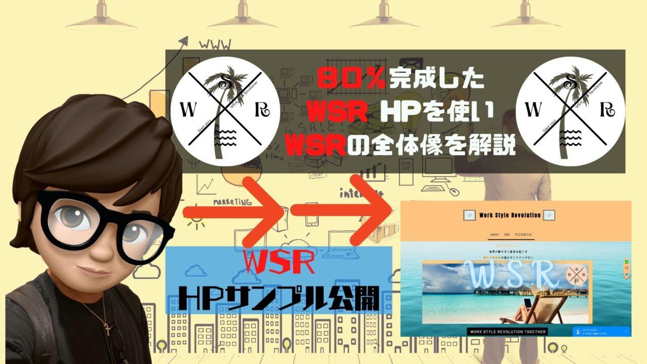 e6d937589e9df9d257c91dc795940e60 1280x720 - 『WSRのHPが80%完成公開ビジネスサロンの全体像を解説』