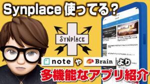 4c85c234076325c638e2c305400f29d6 10 300x169 - (大注目)Synplace使ってる?NoteやBrainより多機能なアプリ紹介