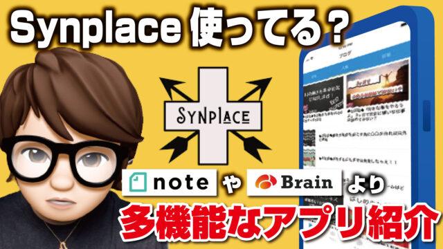 4c85c234076325c638e2c305400f29d6 10 640x360 - (大注目)Synplace使ってる?NoteやBrainより多機能なアプリ紹介