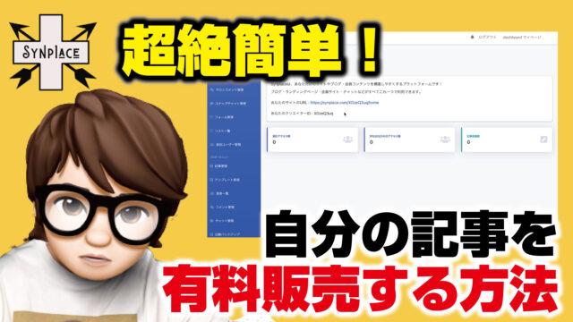 5d66cc75bb1e79a8a7370f7c31433d6b 2 640x360 - (Synplace)超絶簡単!自分の記事を有料販売する方法