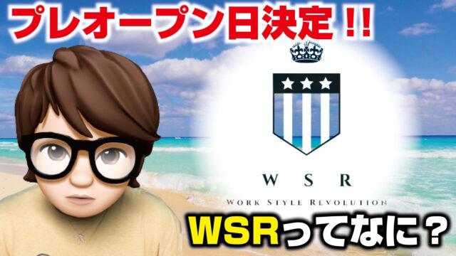 5d66cc75bb1e79a8a7370f7c31433d6b 3 640x360 - (WSR)プレオープン日決定!!WSRとは??