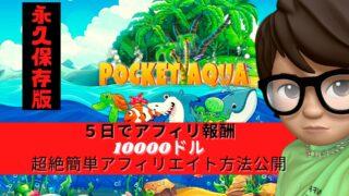 1 1 320x180 - (脱サラ可能)月にネットで10万円稼げれば月50万円以上稼ぐ事ができる秘密