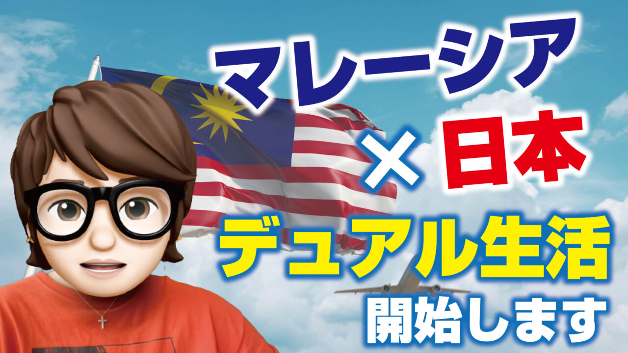 4c85c234076325c638e2c305400f29d6 18 1280x720 - (PJが日本へ帰国か?)マレーシア✖️日本デュアル生活開始します
