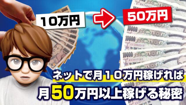 4c85c234076325c638e2c305400f29d6 6 640x360 - (脱サラ可能)月にネットで10万円稼げれば月50万円以上稼ぐ事ができる秘密