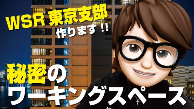 4c85c234076325c638e2c305400f29d6 2 2 640x360 - (WSR東京支部)秘密のワーキングスペースを作ります!!