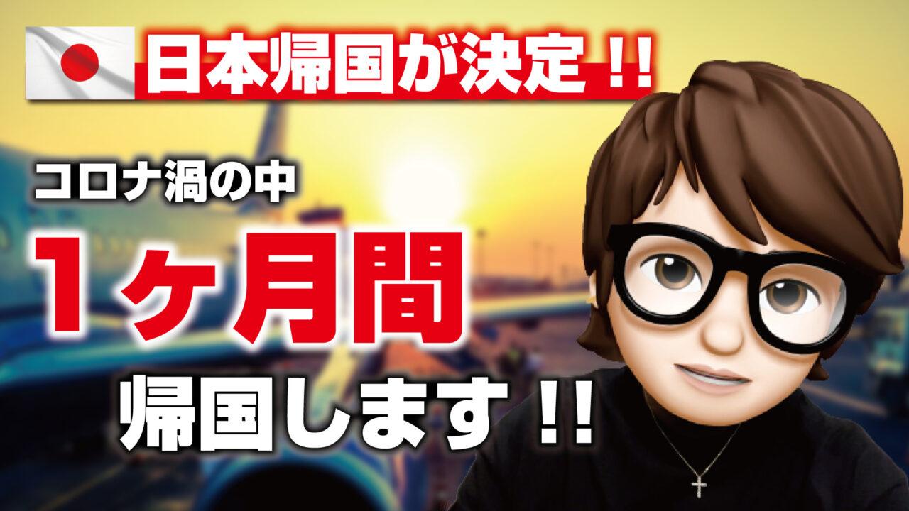 4c85c234076325c638e2c305400f29d6 2 3 1280x720 - (日本帰国が決定)PJコロナ渦の中日本に1ヶ月帰国します!!