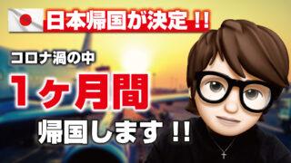 4c85c234076325c638e2c305400f29d6 2 3 320x180 - (日本帰国が決定)PJコロナ渦の中日本に1ヶ月帰国します!!