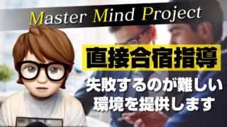 4c85c234076325c638e2c305400f29d6 2 320x180 - 結果もスキルも保証されたマスターマインドプロジェクトの秘密とは?