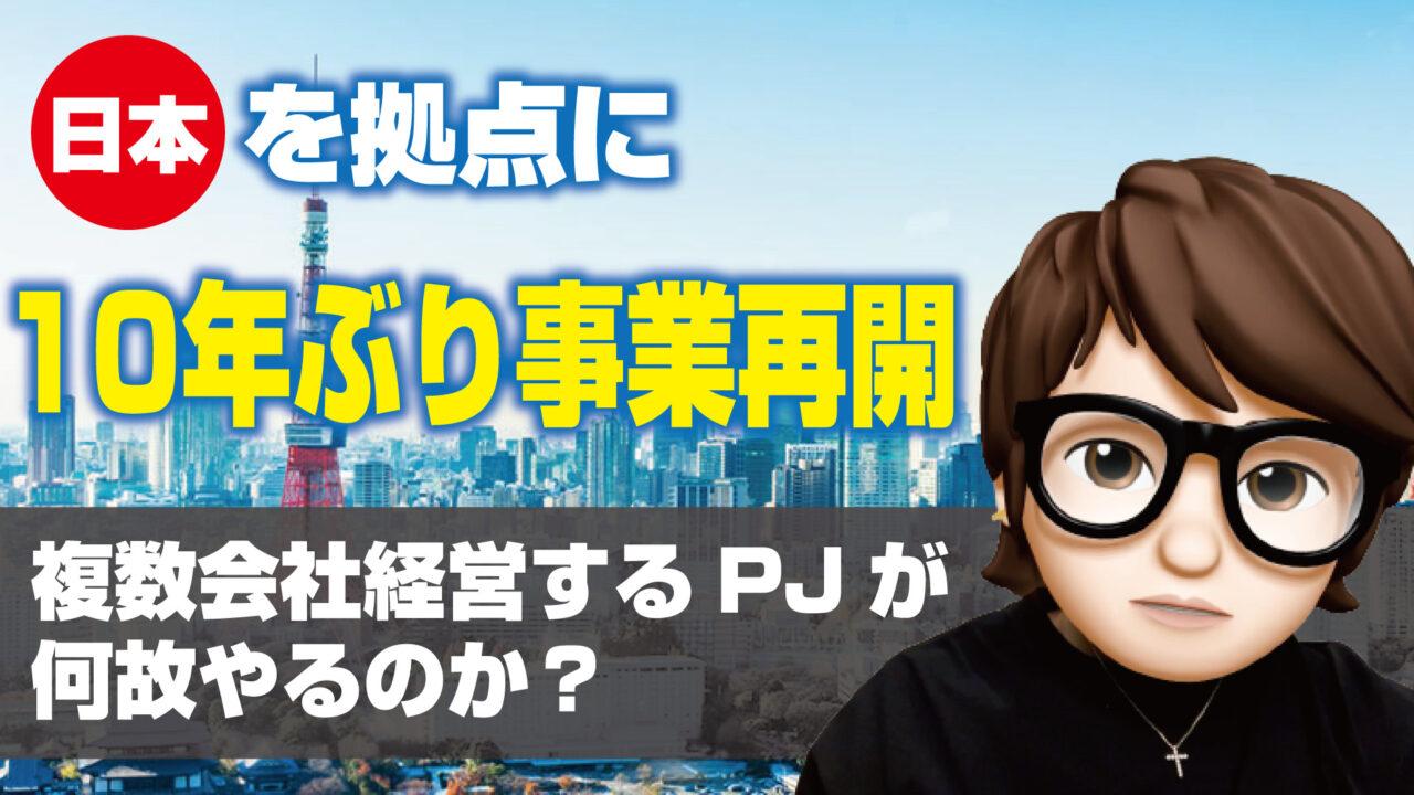 4c85c234076325c638e2c305400f29d6 2 6 1280x720 - (PJが日本を拠点に10年ぶりに事業を再開)複数会社経営するPJが何故やるのか?
