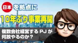4c85c234076325c638e2c305400f29d6 2 6 320x180 - (PJが日本を拠点に10年ぶりに事業を再開)複数会社経営するPJが何故やるのか?