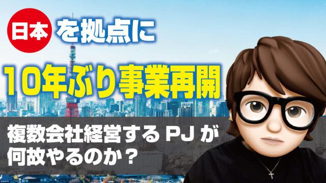 4c85c234076325c638e2c305400f29d6 2 6 640x360 - (PJが日本を拠点に10年ぶりに事業を再開)複数会社経営するPJが何故やるのか?