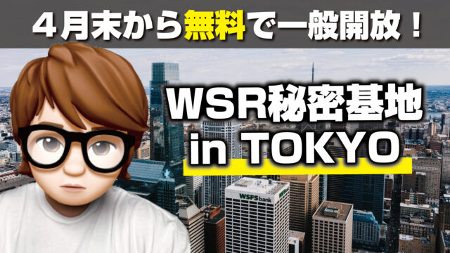 4c85c234076325c638e2c305400f29d6 2 8 640x360 - (完全無料開放)WSRの秘密基地in東京タワマン一般開放します