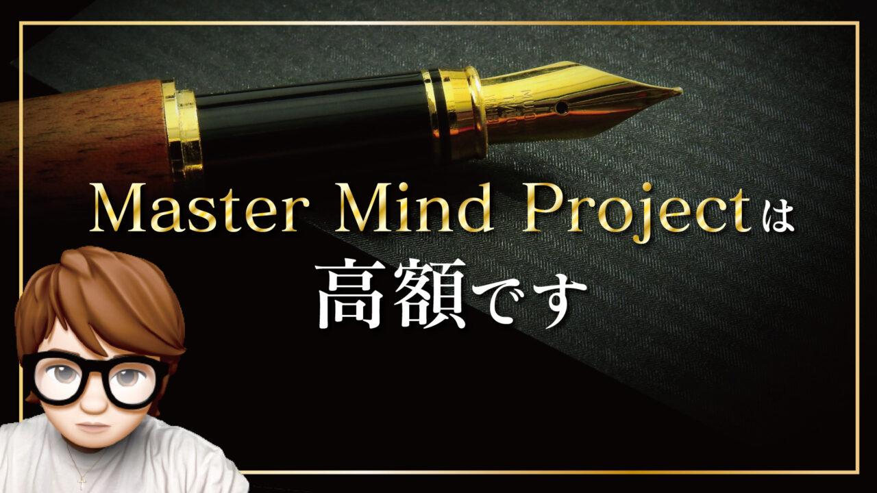 4c85c234076325c638e2c305400f29d6 6 1280x720 - (先にお伝えします)MasterMindプロジェクトは高額です