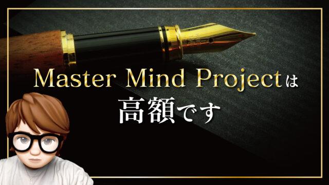 4c85c234076325c638e2c305400f29d6 6 640x360 - (先にお伝えします)MasterMindプロジェクトは高額です