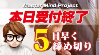 4c85c234076325c638e2c305400f29d6 7 320x180 - (先にお伝えします)MasterMindプロジェクトは高額です