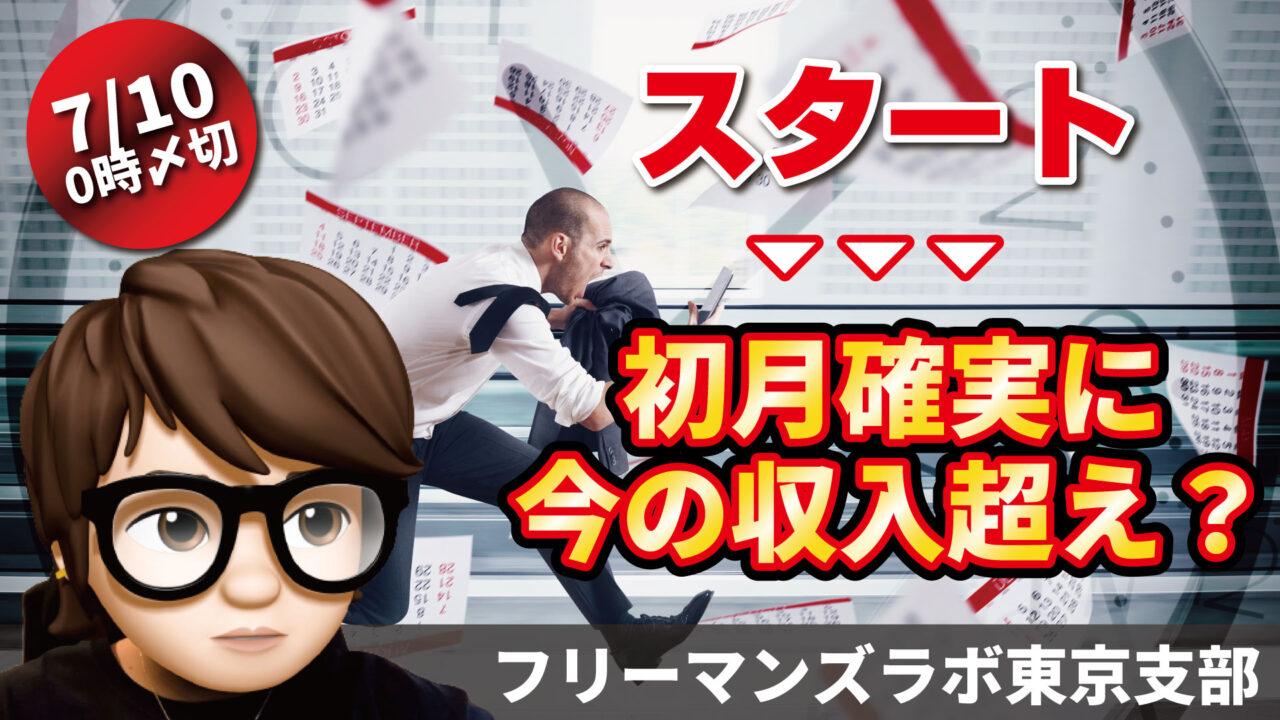 4c85c234076325c638e2c305400f29d6 3 1280x720 - 初月確実に今の収入を超える、フリーマンズラボ東京支部明日締め切り